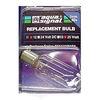 Aqua Signal Series 55 Replacement Bulb